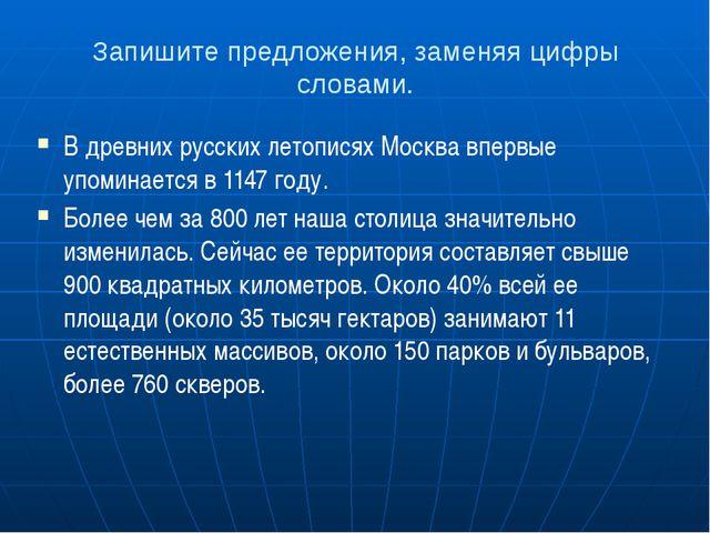Запишите предложения, заменяя цифры словами. В древних русских летописях Моск...