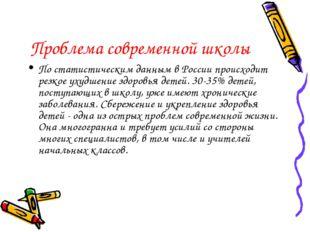 Проблема современной школы По статистическим данным в России происходит резко