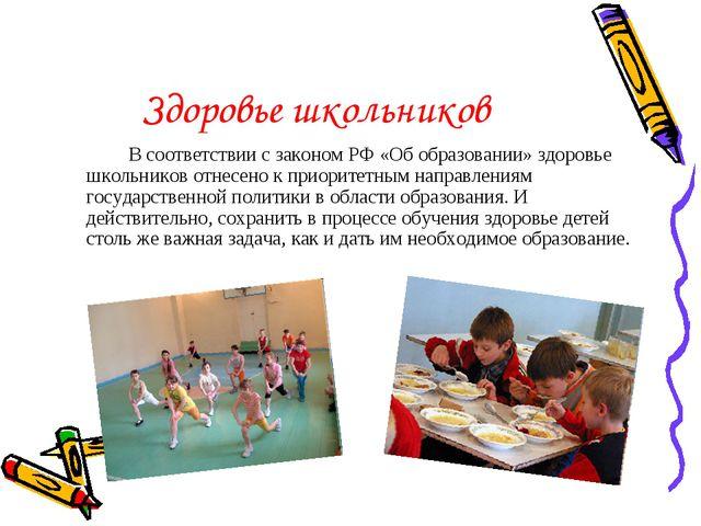 Здоровье школьников В соответствии с законом РФ «Об образовании» здоровье шко...
