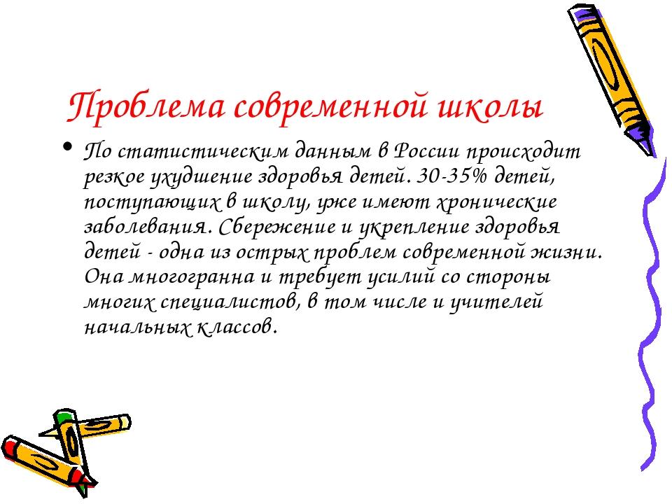 Проблема современной школы По статистическим данным в России происходит резко...