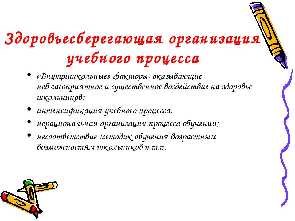 Здоровьесберегающая организация учебного процесса «Внутришкольные» факторы, о...