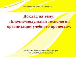 Доклад на тему: «Блочно-модульная технология организации учебного процесса».