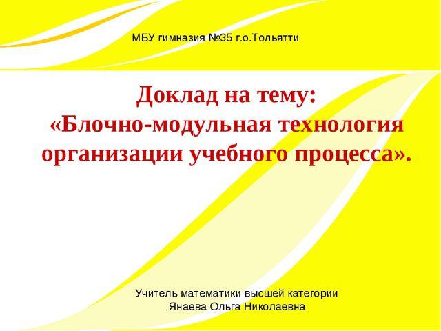 Доклад на тему: «Блочно-модульная технология организации учебного процесса»....