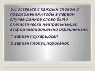 5.Составьте с каждым словом 2 предложения,чтобы в первом случае данное слово