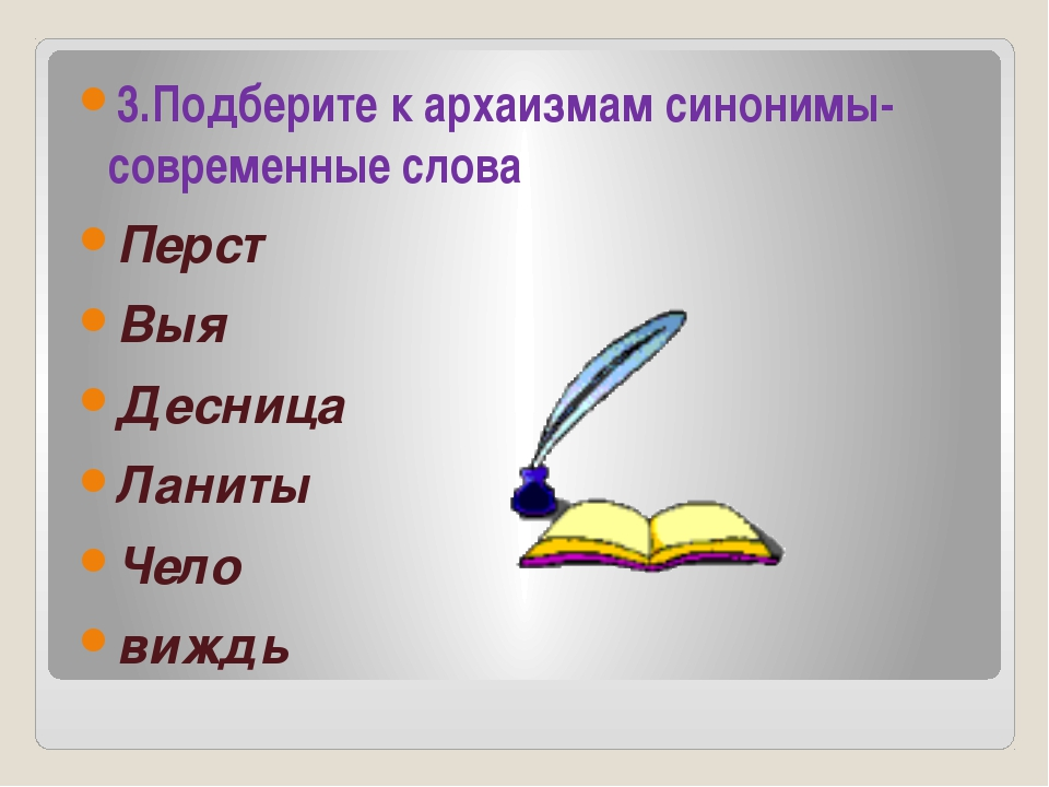 3.Подберите к архаизмам синонимы-современные слова Перст Выя Десница Ланиты...