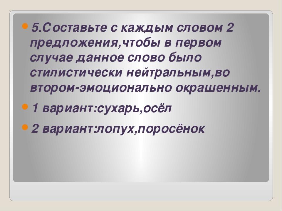 5.Составьте с каждым словом 2 предложения,чтобы в первом случае данное слово...