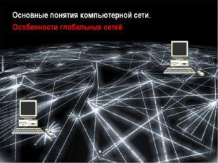 Основные понятия компьютерной сети. Особенности глобальных сетей