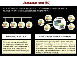Локальные сети (ЛС) – это небольшие компьютерные сети, работающие в пределах