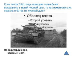 На защитный серо-зеленый цвет Если летом 1941 года немецкие танки были выкра