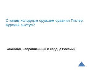 «Кинжал, направленный в сердце России» С каким холодным оружием сравнил Гитл
