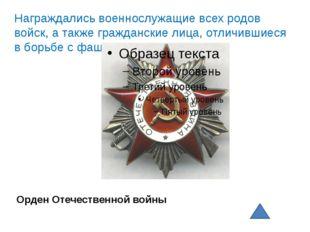 Орден Отечественной войны Награждались военнослужащие всех родов войск, а та