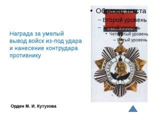 Орден М. И. Кутузова Награда за умелый вывод войск из-под удара и нанесение