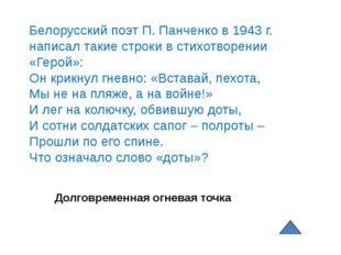 Белорусский поэт П. Панченко в 1943 г. написал такие строки в стихотворении «
