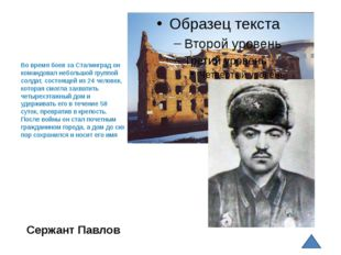 Сержант Павлов Во время боев за Сталинград он командовал небольшой группой с