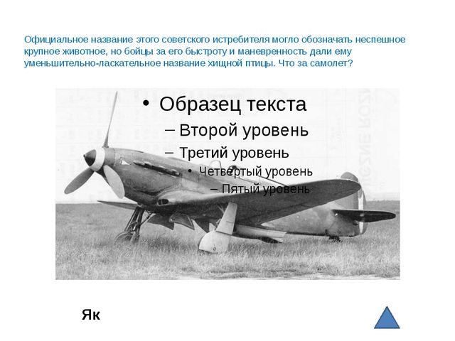 Як Официальное название этого советского истребителя могло обозначать неспеш...