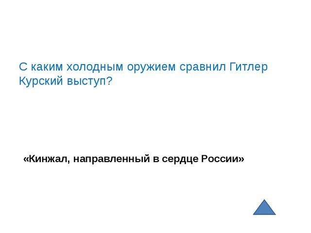 «Кинжал, направленный в сердце России» С каким холодным оружием сравнил Гитл...