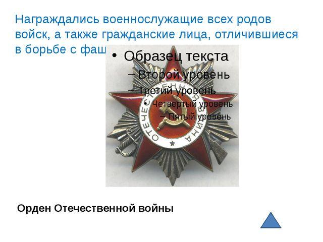 Орден Отечественной войны Награждались военнослужащие всех родов войск, а та...