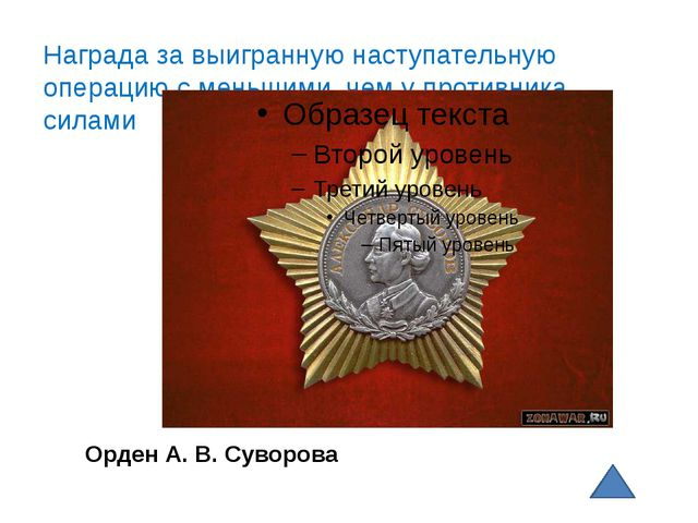 Орден А. В. Суворова Награда за выигранную наступательную операцию с меньшим...