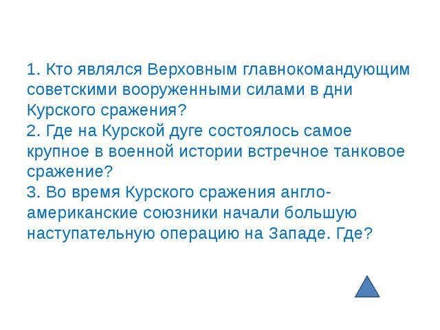 1. Кто являлся Верховным главнокомандующим советскими вооруженными силами в д...