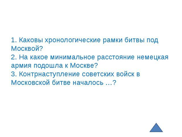 1. Каковы хронологические рамки битвы под Москвой? 2. На какое минимальное ра...