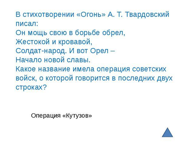 В стихотворении «Огонь» А. Т. Твардовский писал: Он мощь свою в борьбе обрел,...