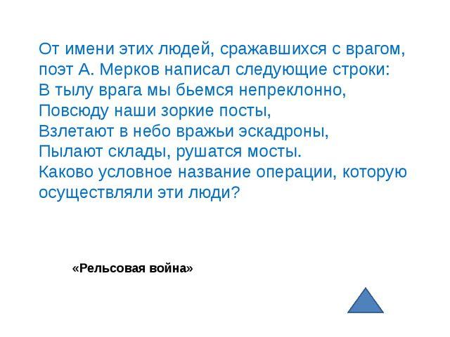 От имени этих людей, сражавшихся с врагом, поэт А. Мерков написал следующие с...