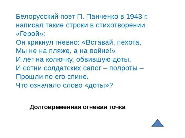 Белорусский поэт П. Панченко в 1943 г. написал такие строки в стихотворении «...