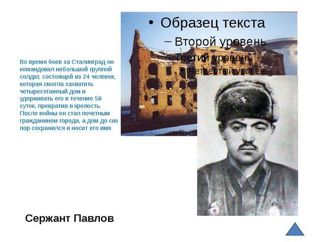 Сержант Павлов Во время боев за Сталинград он командовал небольшой группой с...