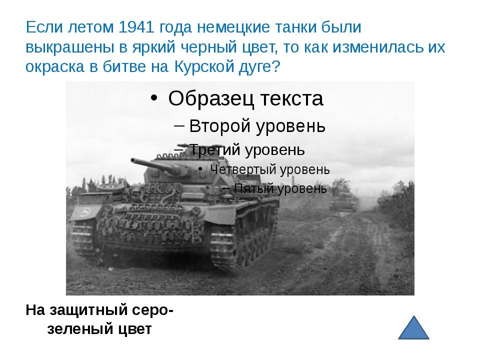 На защитный серо-зеленый цвет Если летом 1941 года немецкие танки были выкра...