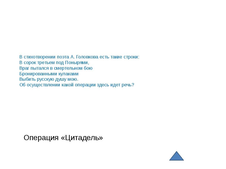 В стихотворении поэта А. Головкова есть такие строки: В сорок третьем под Пон...