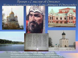 Проект « С мыслью об Отчизне» Интеллектуальная игра « Есть святыни в Отечест