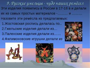 9. Русские умельцы - чудо наших ремёсел Эти изделия появились в России в 17-1