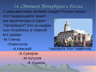 14. Святыня Петербурга и России С именами каких великих людей России связан э