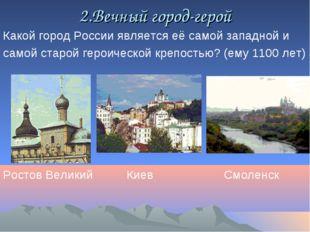 2.Вечный город-герой Какой город России является её самой западной и самой ст