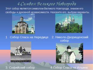 4.Символ Великого Новгорода Этот собор является символом Великого Новгорода,