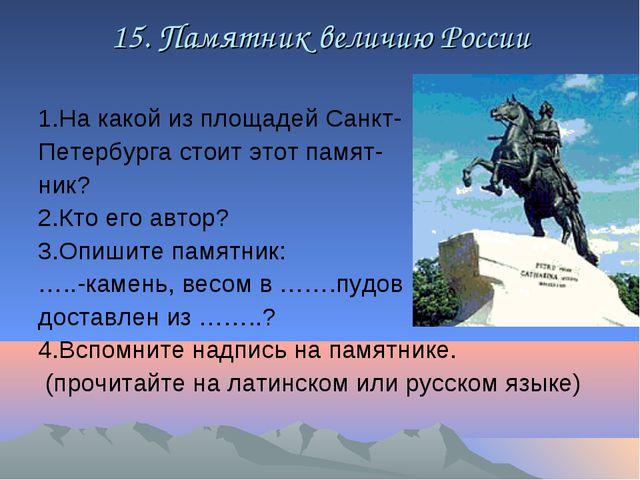 15. Памятник величию России 1.На какой из площадей Санкт- Петербурга стоит эт...