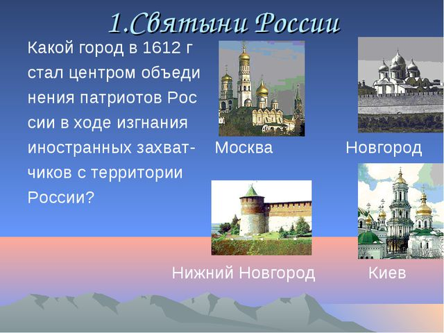 1.Cвятыни России Какой город в 1612 г стал центром объеди нения патриотов Рос...