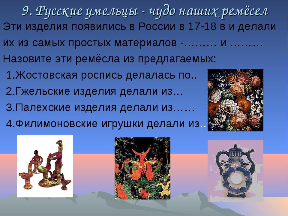 9. Русские умельцы - чудо наших ремёсел Эти изделия появились в России в 17-1...