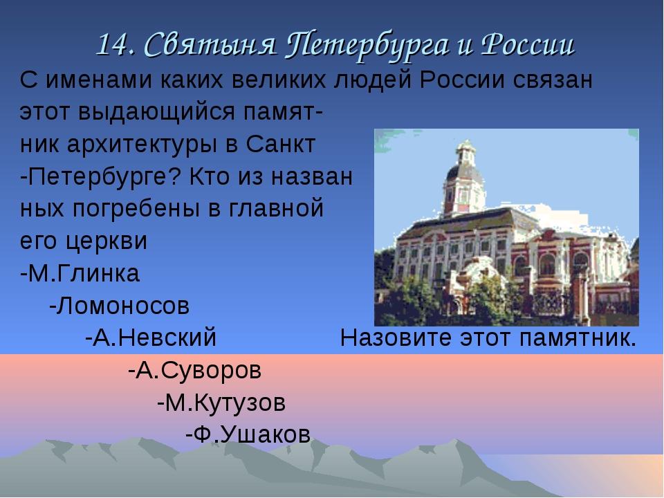 14. Святыня Петербурга и России С именами каких великих людей России связан э...