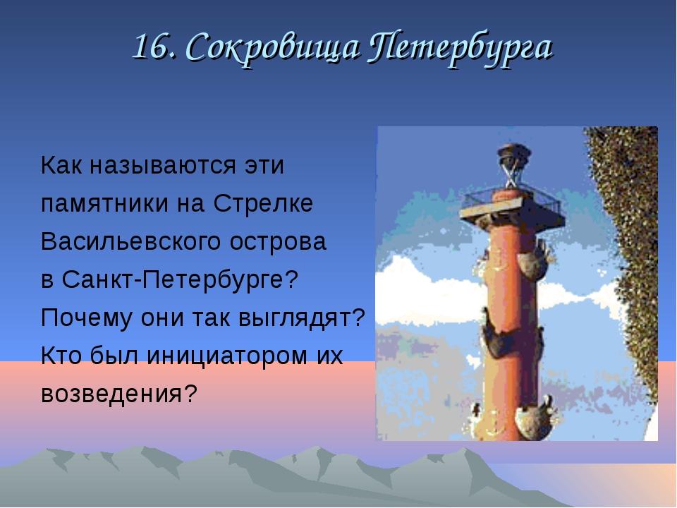 16. Сокровища Петербурга Как называются эти памятники на Стрелке Васильевског...