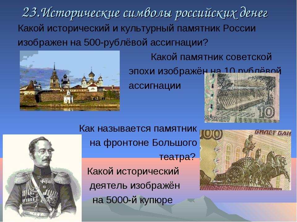 23.Исторические символы российских денег Какой исторический и культурный памя...