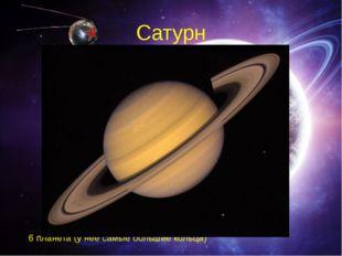 Сатурн 6 планета (у неё самые большие кольца)