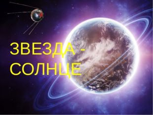 ЗВЕЗДА - СОЛНЦЕ