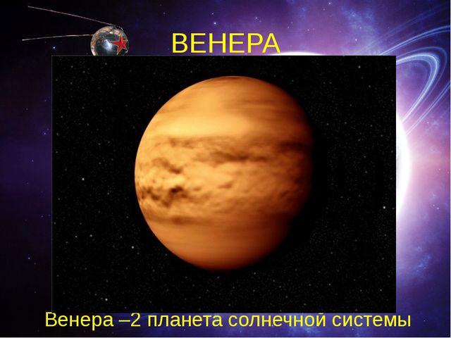 ВЕНЕРА Венера –2 планета солнечной системы