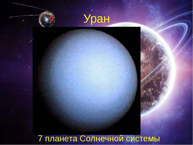 Уран 7 планета Солнечной системы