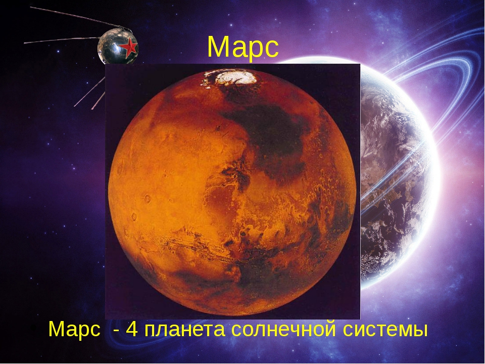 Марс Марс - 4 планета солнечной системы
