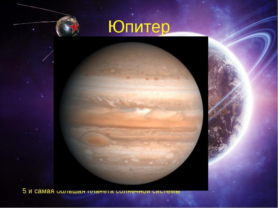 Юпитер 5 и самая большая планета солнечной системы