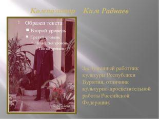 Заслуженный работник культуры Республики Бурятия, отличник культурно-просвети