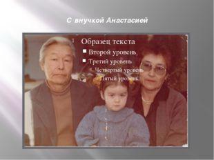 С внучкой Анастасией