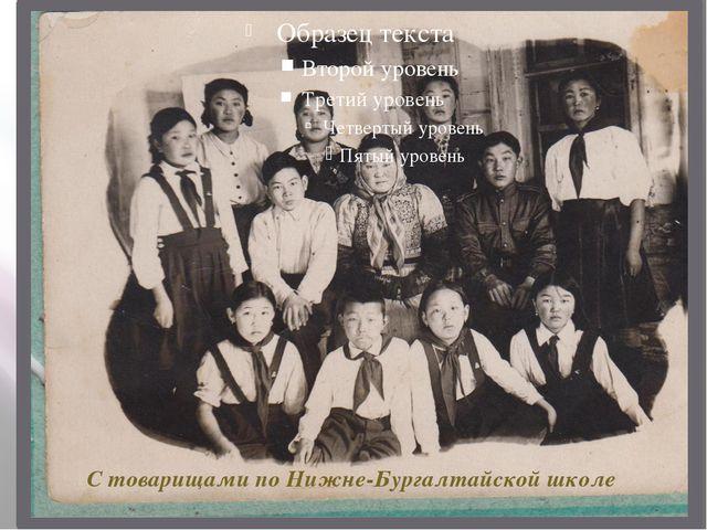 С товарищами по Нижне-Бургалтайской школе